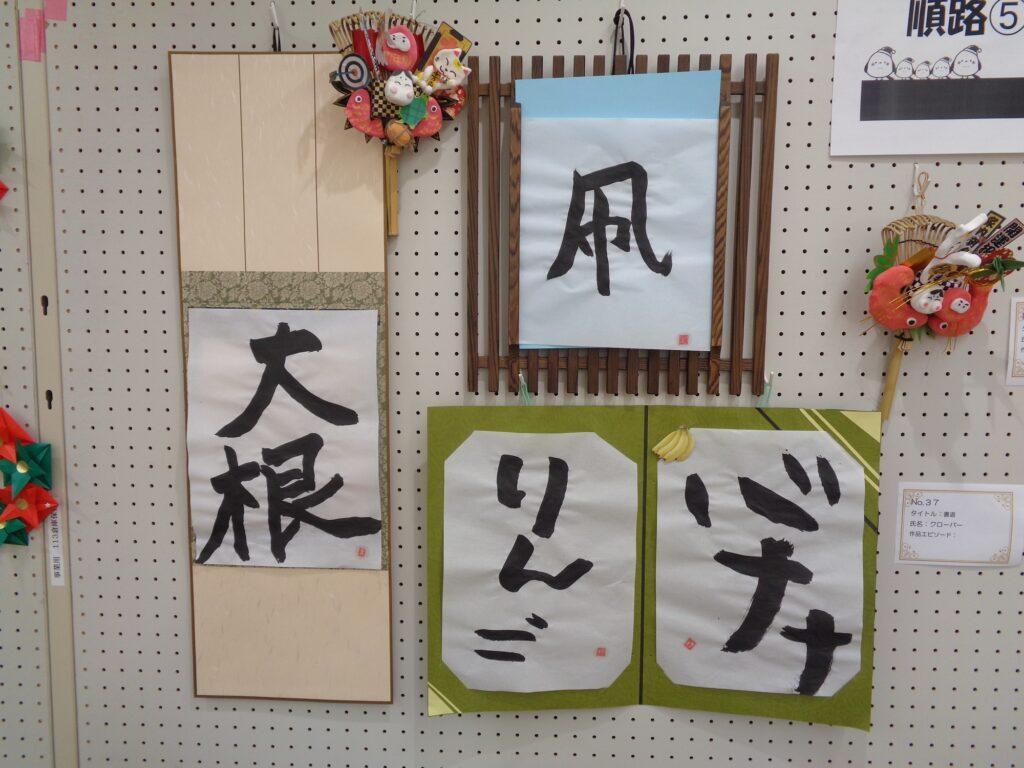 ドルチェ 壁に張られている習字