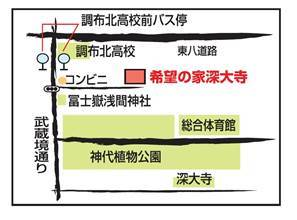 希望の家地図