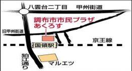 市民活動支援センター地図