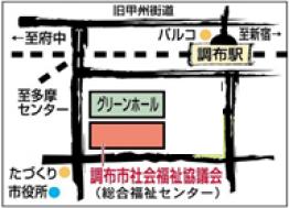 調布駅から調布市社会福祉協議会までの地図