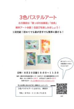 3色パステルアートチラシ画像